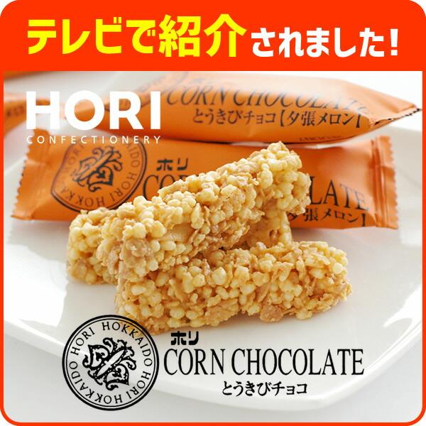 ホリ とうきびチョコ『夕張メロン』 10本入