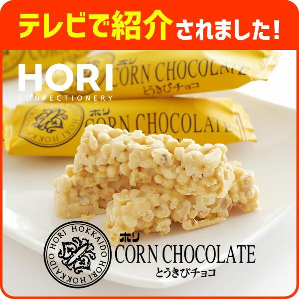 ホリ とうきびチョコ ホワイト 28個入