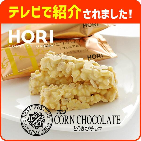 ホリ とうきびチョコ プレミアム 10本入