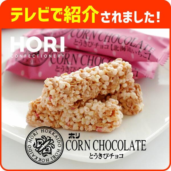 ホリ とうきびチョコ 北海道いちご 10本入