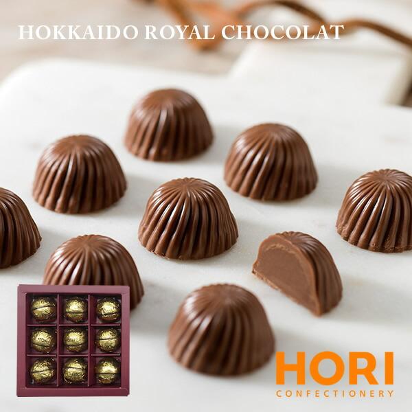 ホリ 北海道ロイヤルショコラ 9粒入
