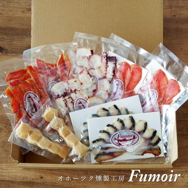 フューモアール 安倍哲郎の燻製ギフト(10パック入)