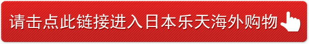 Click to enter Rakuten global market