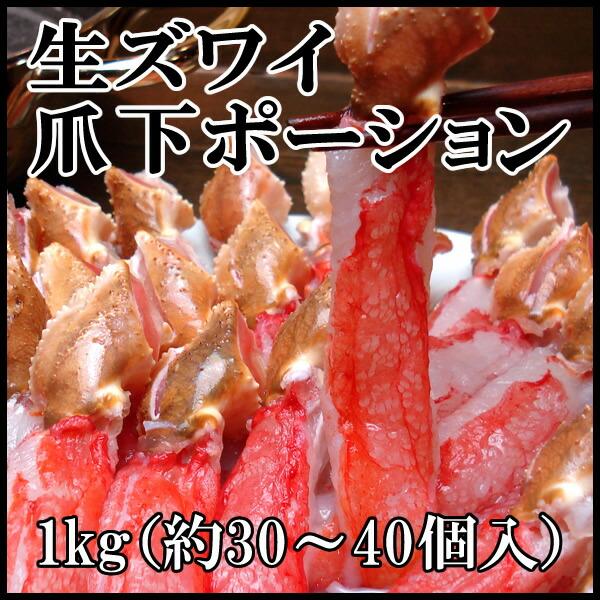 生ズワイ爪下ポーション 1kg(30~40個入) 【冷凍便】