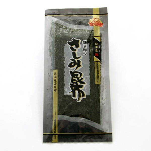 松前屋 北海道産 さしみ昆布(3枚入)