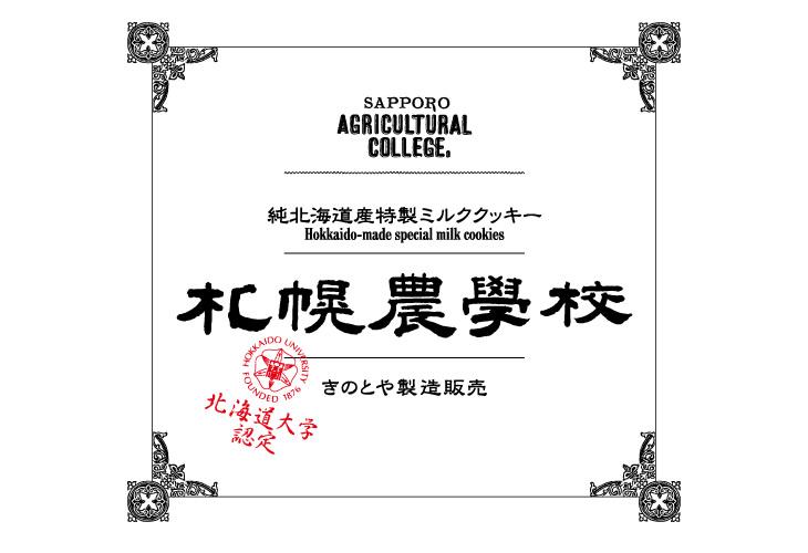 「札幌農学校」北海道産のミルクをたっぷり使用した、贅沢な配合のクッキー