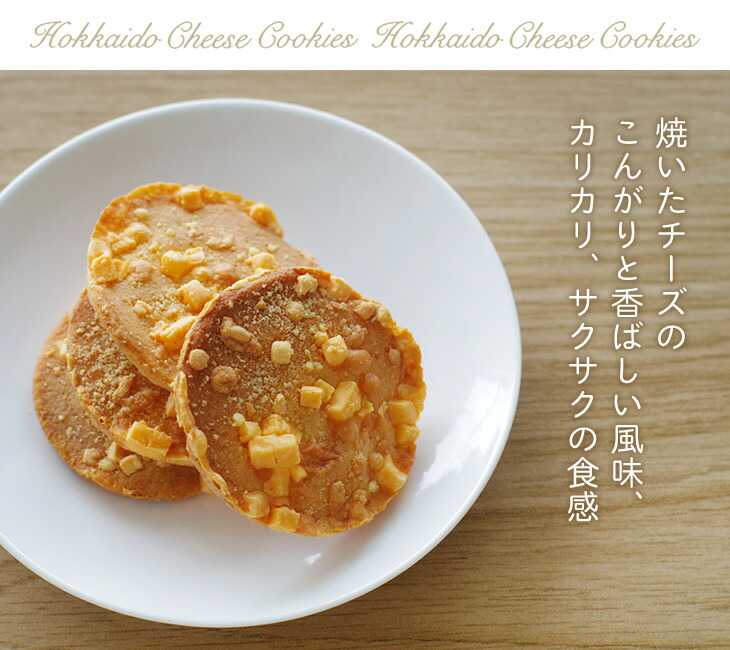 きのとや 北海道焼きチーズ 12枚入