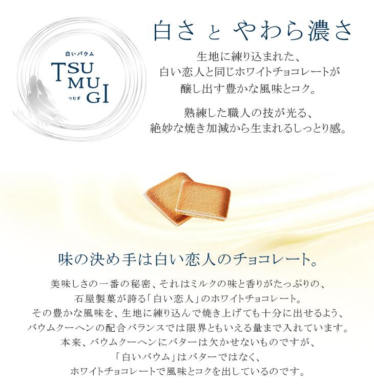 ISHIYA 石屋製菓 白いバウム