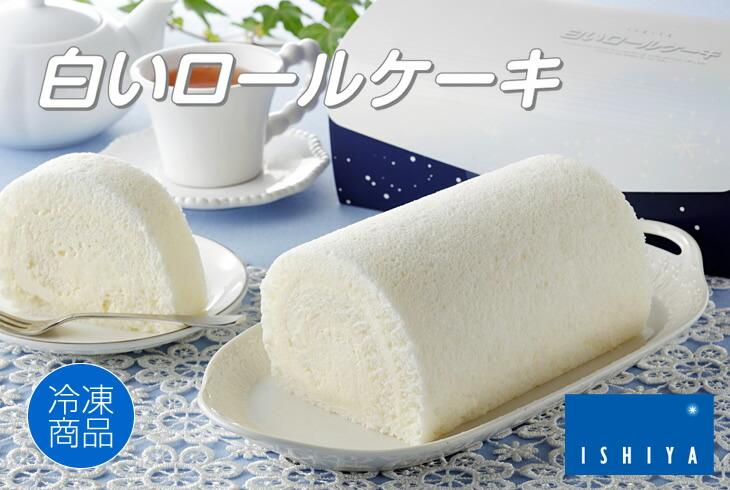 ISHIYA 白いロールケーキ