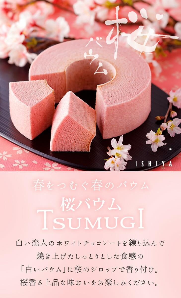 石屋製菓 桜バウムTSUMUGI