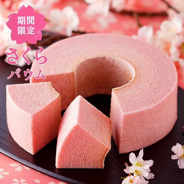 石屋製菓 さくらバウム TSUMUGI(つむぎ) 1個