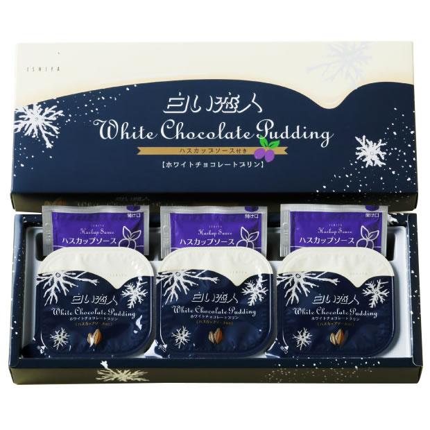石屋製菓 白い恋人ホワイトチョコレートプリン 3個入