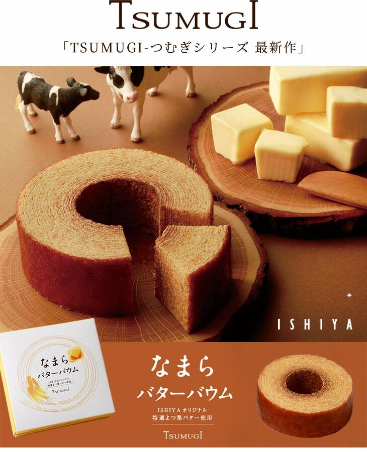 石屋製菓 なまらバターバウムTSUMUGI(つむぎ) 1個