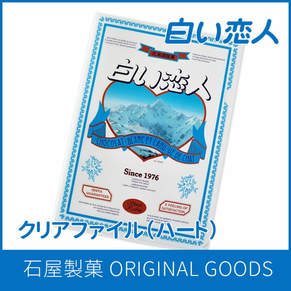 石屋製菓 白い恋人クリアファイル(ハート)※こちらはお菓子ではございません。御注意下さい。