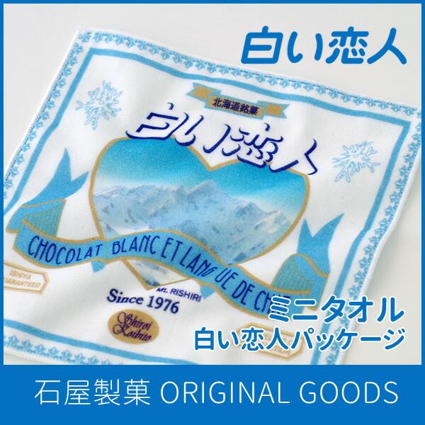 石屋製菓 白い恋人ミニタオル