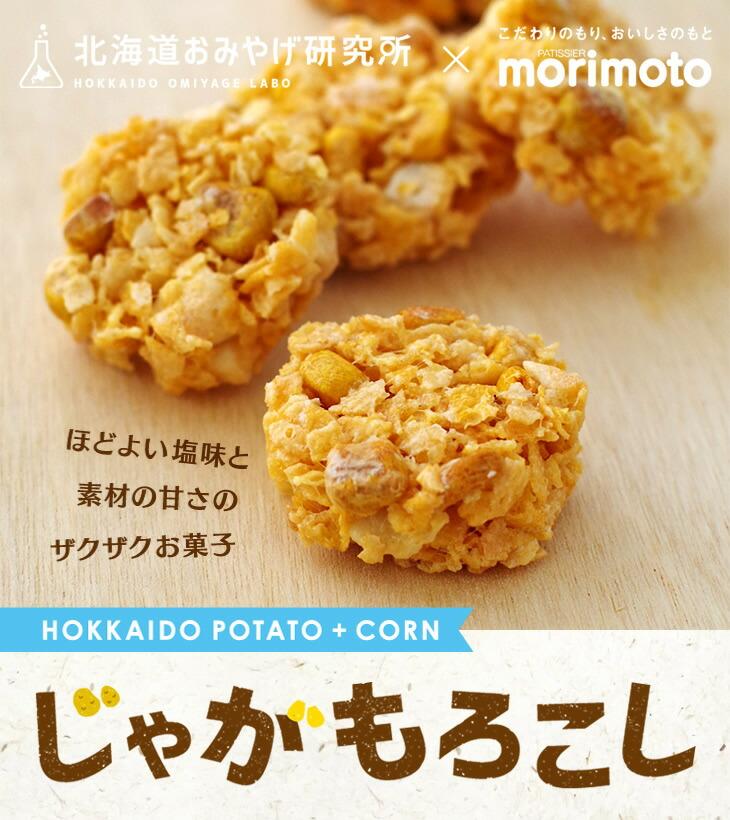 北海道おみやげ研究所×morimoto じゃがもろこし 8個入