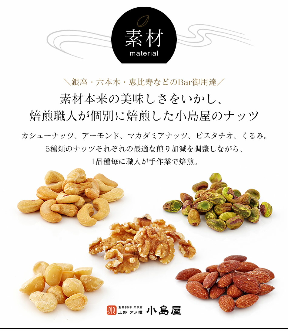 すすきのナッツ