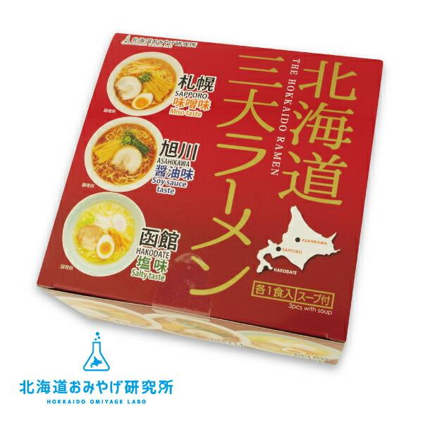 北海道 三大 ラーメン (味噌・塩・醤油味 各1食入)