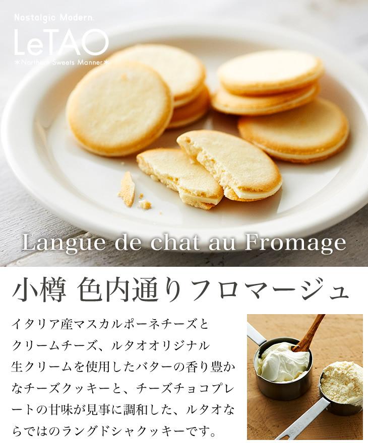 LeTAO(ルタオ) 色内フロマージュ 18枚入