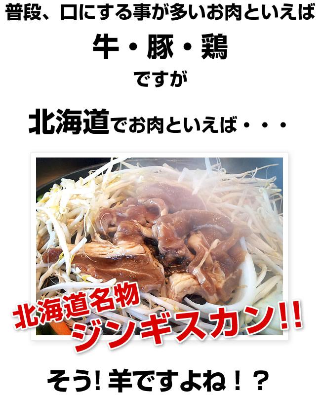 普段、口にする事が多いお肉といえば、牛・豚・鶏ですが、北海道でお肉といえば・・・やっぱりジンギスカン!