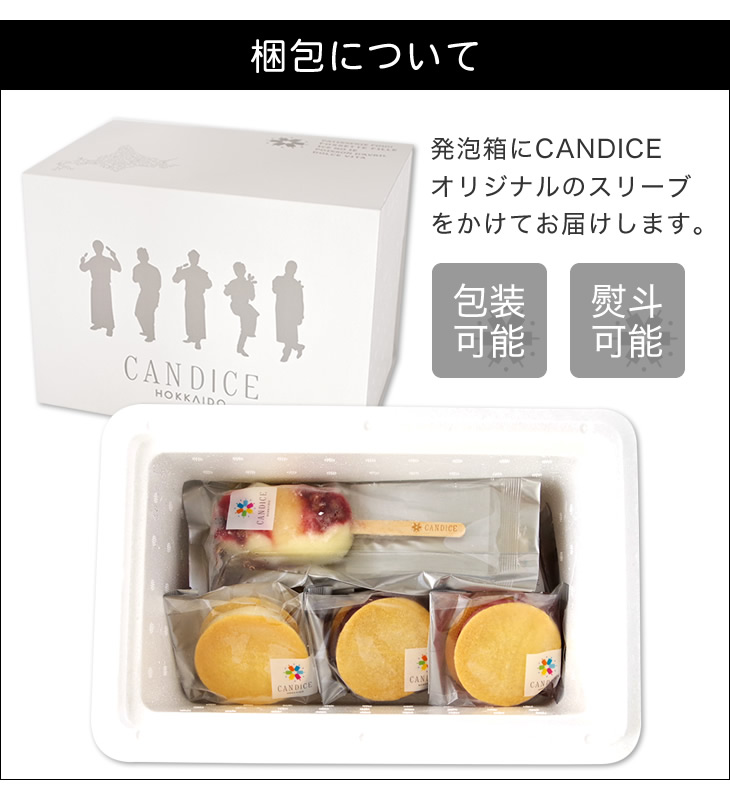 CANDICE(キャンディス) クッキーアイス6種とアイスキャンディー3本セット