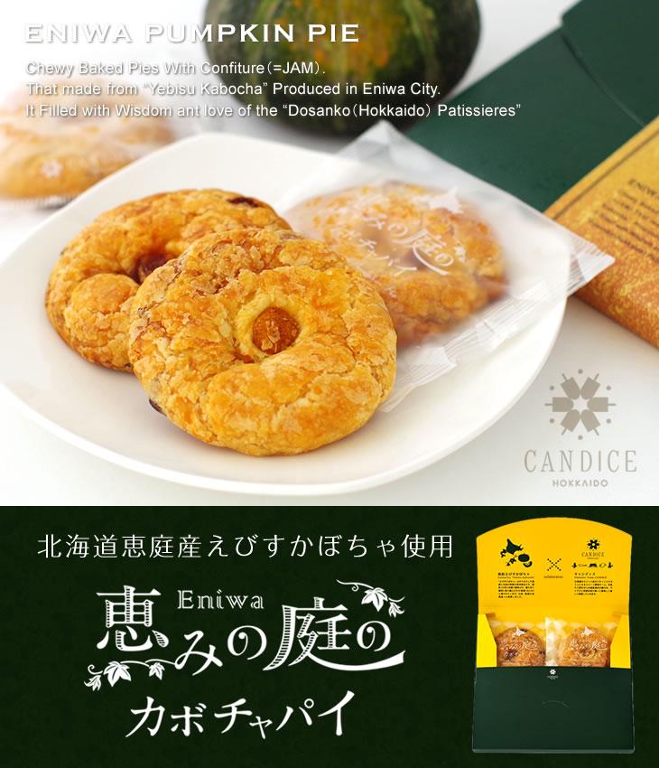 CANDICE(キャンディス) 恵みの庭のカボチャパイ 4個入
