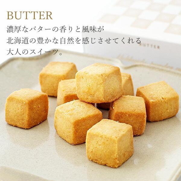 NORTH FAEM STOCK 北海道パウダーキューブ(バター)