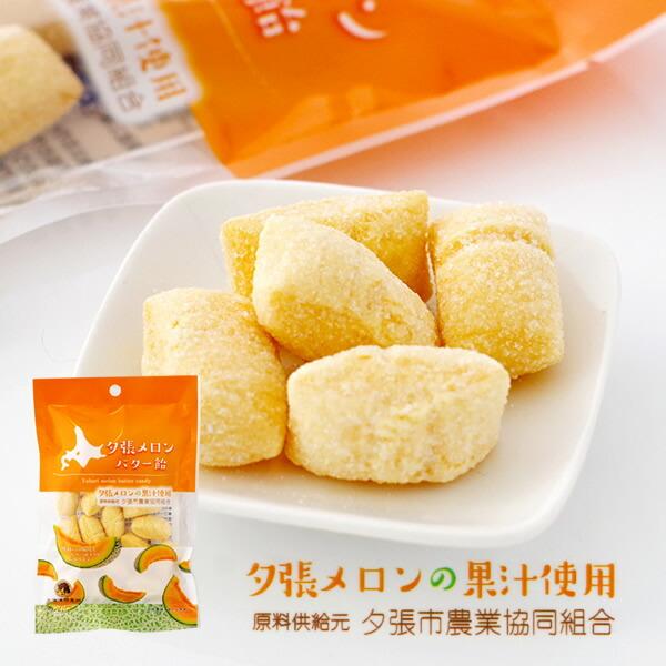 北海道錦豊琳 夕張メロンバター飴 80g