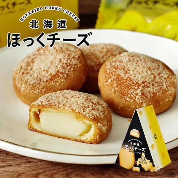 北の窯 ほっくチーズ 4個入
