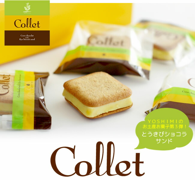 YOSHIMIのお土産お菓子 とうきびスイーツ「コレット」