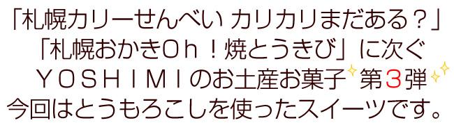 「札幌カリーせんべい カリカリまだある?」「札幌おかきOh!焼とうきび」に次ぐ  YOSHIMIのお土産お菓子  第3弾