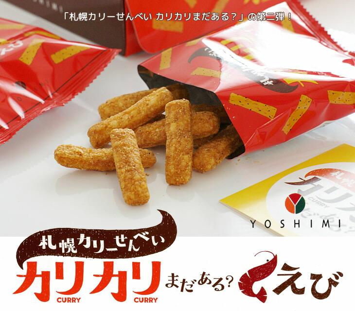 YOSHIMI 札幌カリーせんべい カリカリまだある?えび