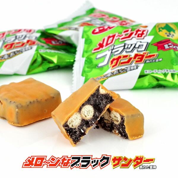 ユーラク (有楽製菓) メローンなミニブラックサンダー袋入 12個入