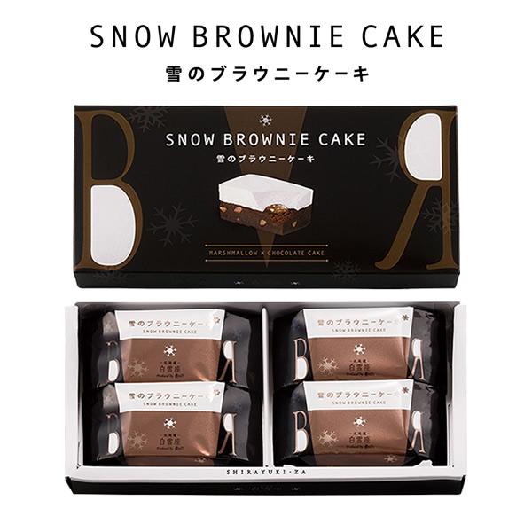 北海道白雪座 雪のブラウニーケーキ 4個