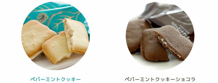 北見鈴木製菓 ペパーミントクッキー