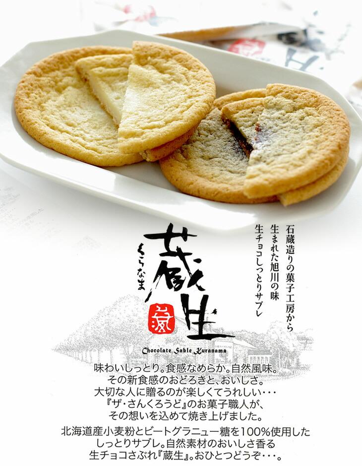 The Sun 蔵人「蔵生」