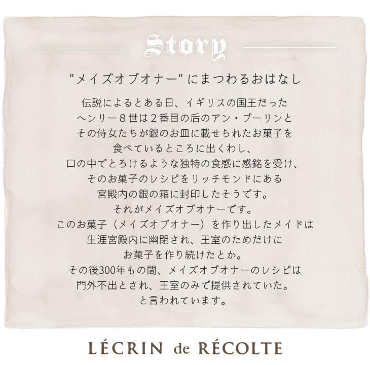 レクラン ドゥ ルコルテ メイズオブオナー北海道 4個入 【冷凍商品】