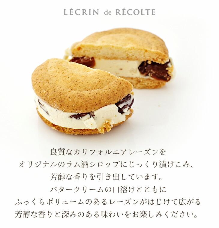 レクラン・ドゥ・ルコルテ レーズンサンドグラン 5個入