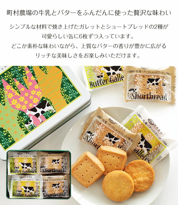 特撰バターのクッキーセット