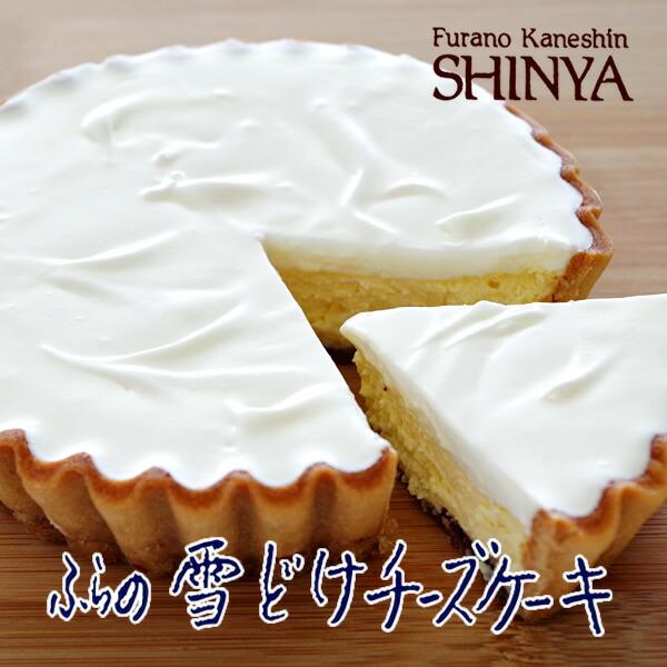 菓子司新谷 ふらの雪どけチーズケーキ 1台(直径約14cm) 【冷凍商品】