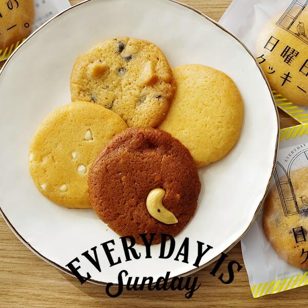 日曜日のクッキー アソートボックス(クッキー4種8枚入)