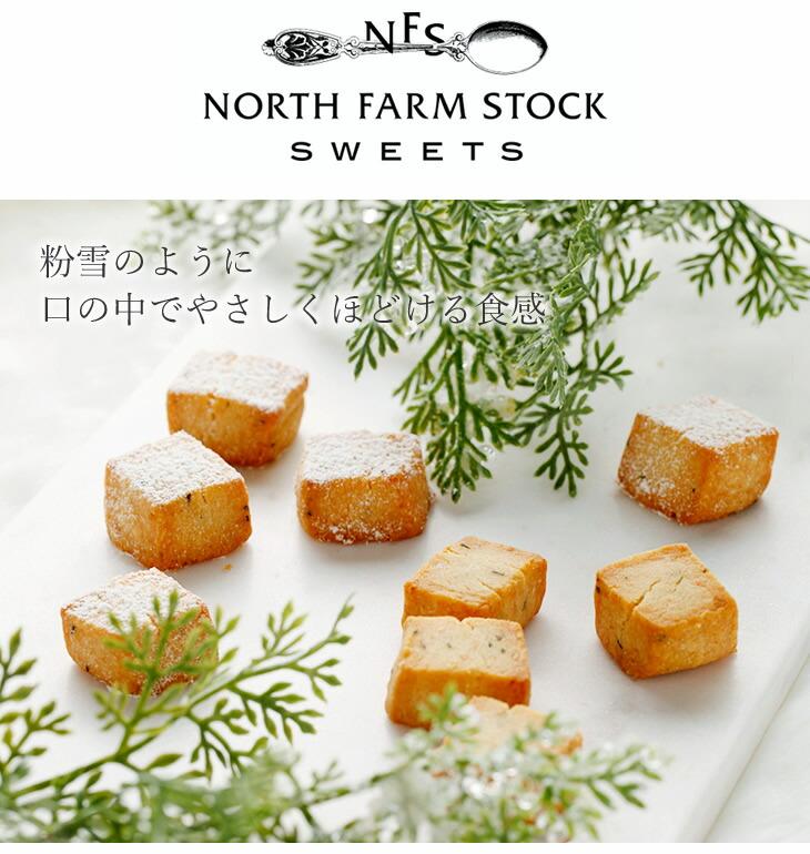 NORTH FARM STOCK パウダーキューブ