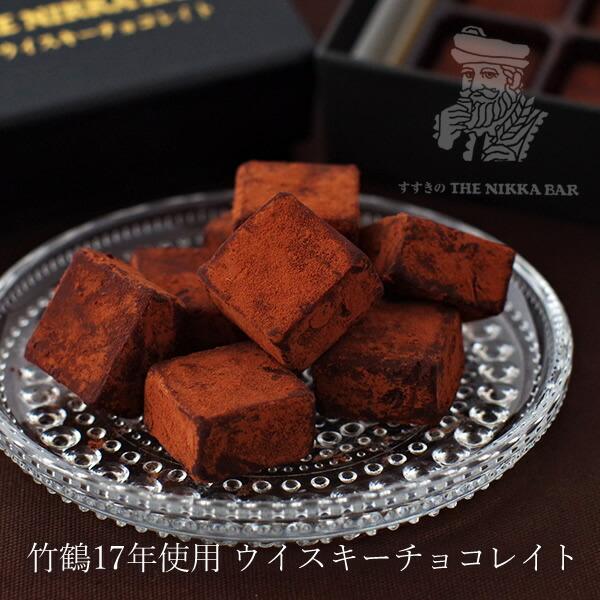 THE NIKKA BAR ニッカ竹鶴ウイスキー生チョコレイト 9粒入