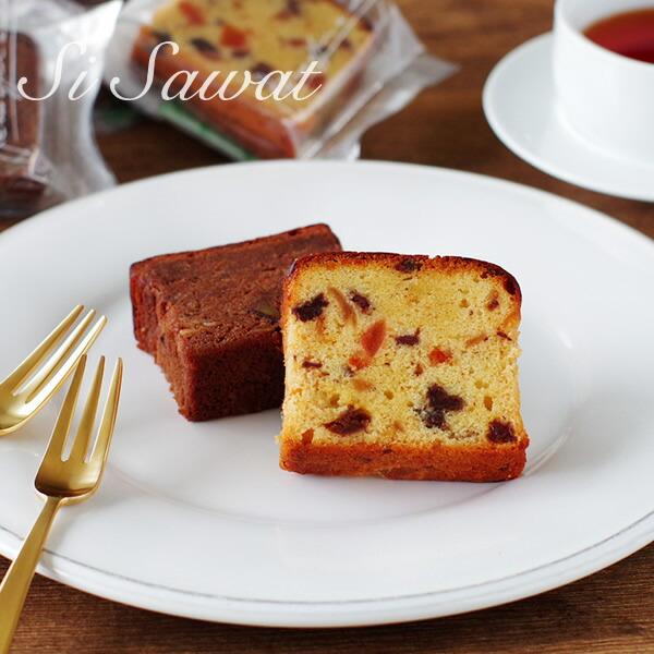 シ・サワット『2種のブランデーケーキセット』