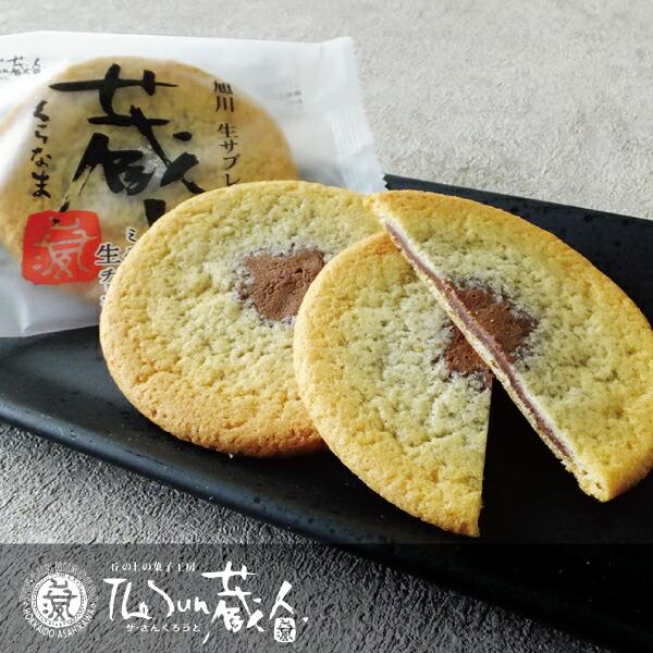 The Sun 蔵人(さんくろうど) 蔵生 ミルク生チョコ 6枚入