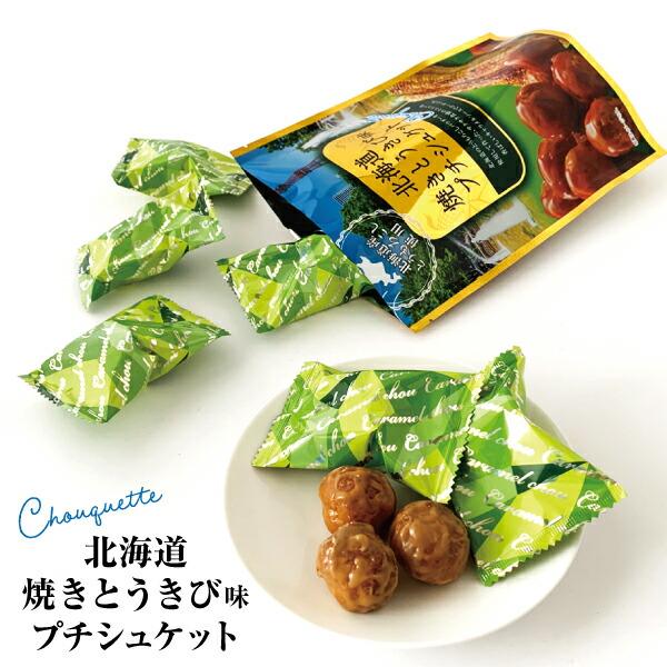 ボンタイム北海道 北海道焼きとうきび味プチシュケット10個入