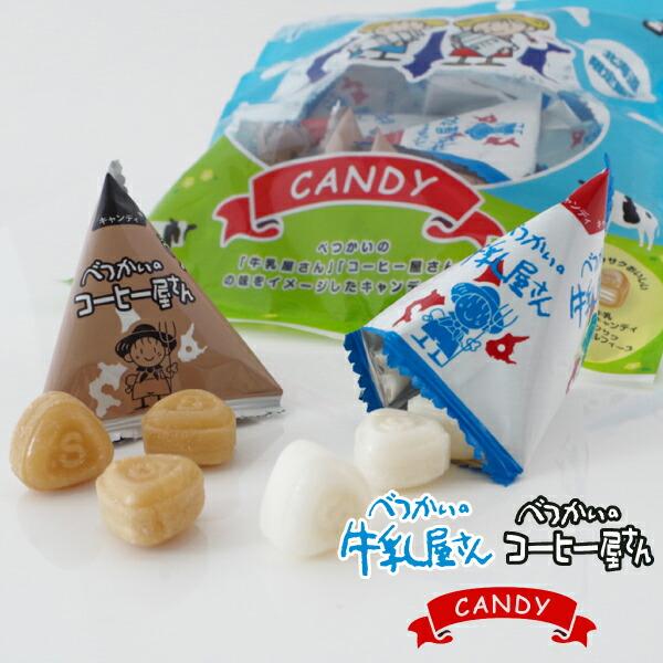 サクマ製菓 べつかいの牛乳屋さん べつかいのコーヒー屋さん キャンディ