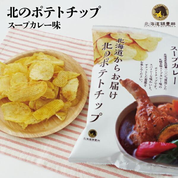 北海道錦豊琳 北のポテトチップ スープカレー味 100g