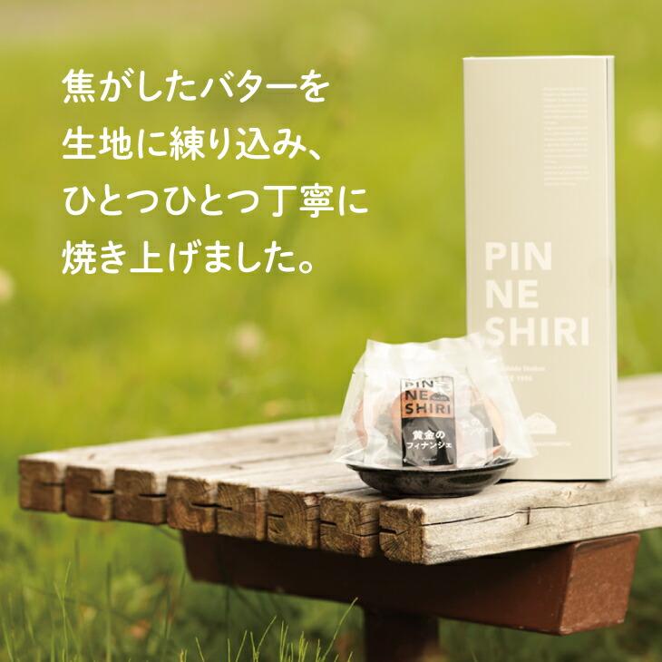 道の駅ピンネシリ 黄金のフィナンシェ 5個入