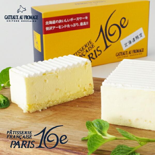 パリ壱六区 ガトーフロマージュ【冷凍商品】 ※こちらの商品は冷凍の商品の為、冷蔵品を同梱する場合は別途送料がかかります